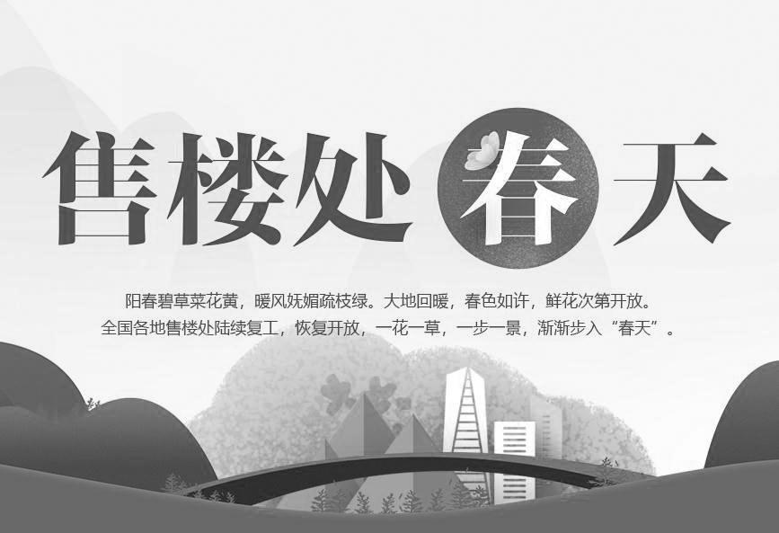 """2020""""售樓(lou)處的春天"""""""
