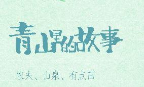 """來山東淄博 听取""""青(qing)山里的故事"""""""