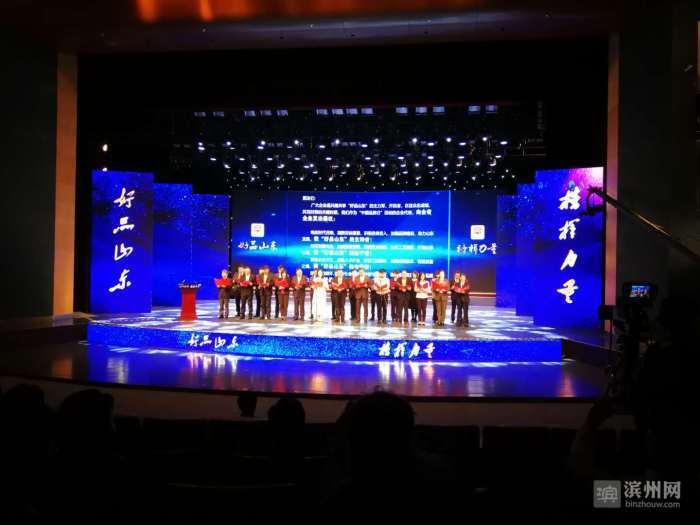 濱州20家企(qi)業deng)胙∩shan)東(dong)2020高端品牌培育企(qi)業名單