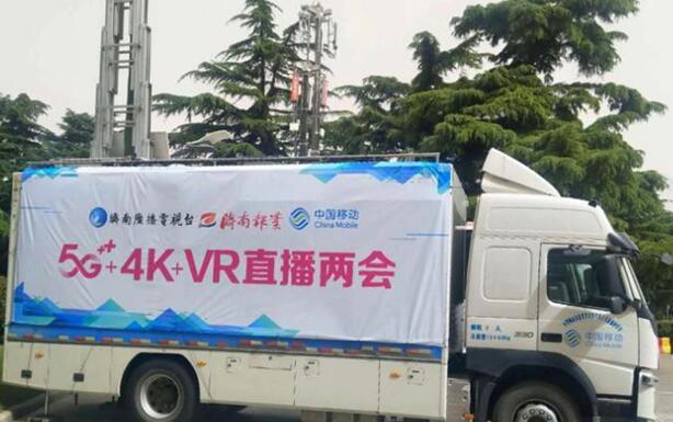 """济南移动""""5G+4K+VR""""直播看两会"""