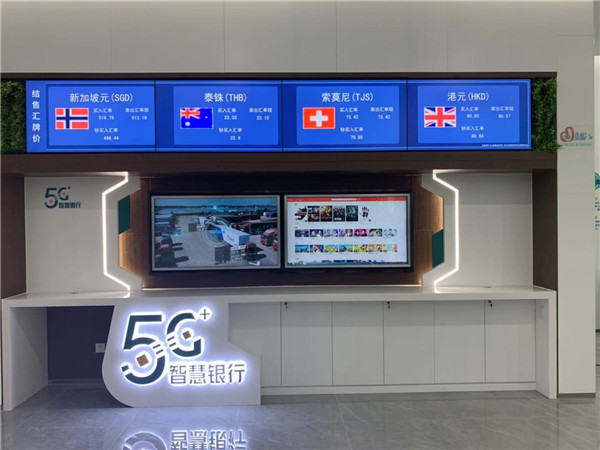 5G赋能金融科技 青岛移动打造智慧银行新生态