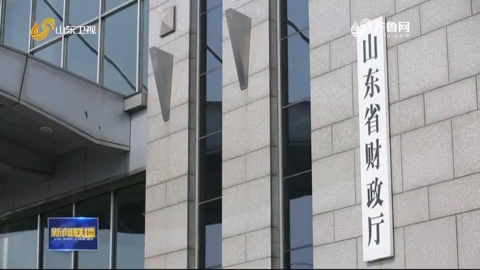山东省上半年一般公共预算收入3520亿元