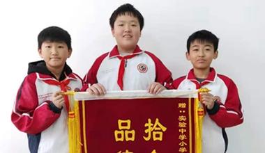 """""""拾金不昧'小雷锋'""""陈冠南、赵博林、邵江硕"""