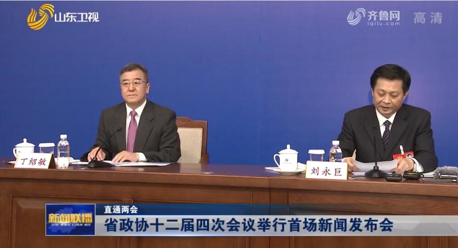 山东省政协十二届四次会议举行首场新闻发布会