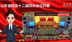 AI主播看两会丨 山东省政协十二届四次会议开幕