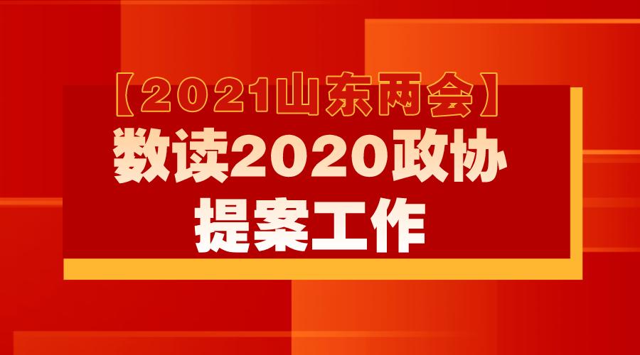 【2021山东两会】数读2020政协提案工作