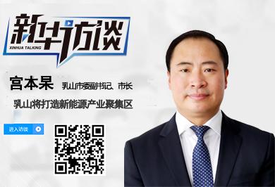 宫本杲:乳山将打造新能源产业聚集区