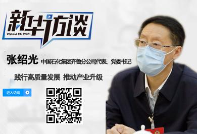 张绍光:践行高质量发展 推动产业升级