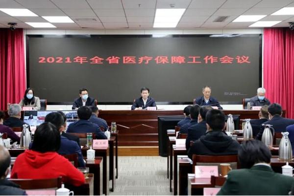 山东省医保工作会议召开 部署2021年重点任务