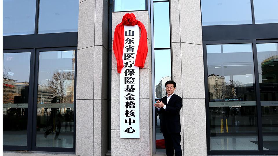 山东省医疗保障基金稽核中心揭牌