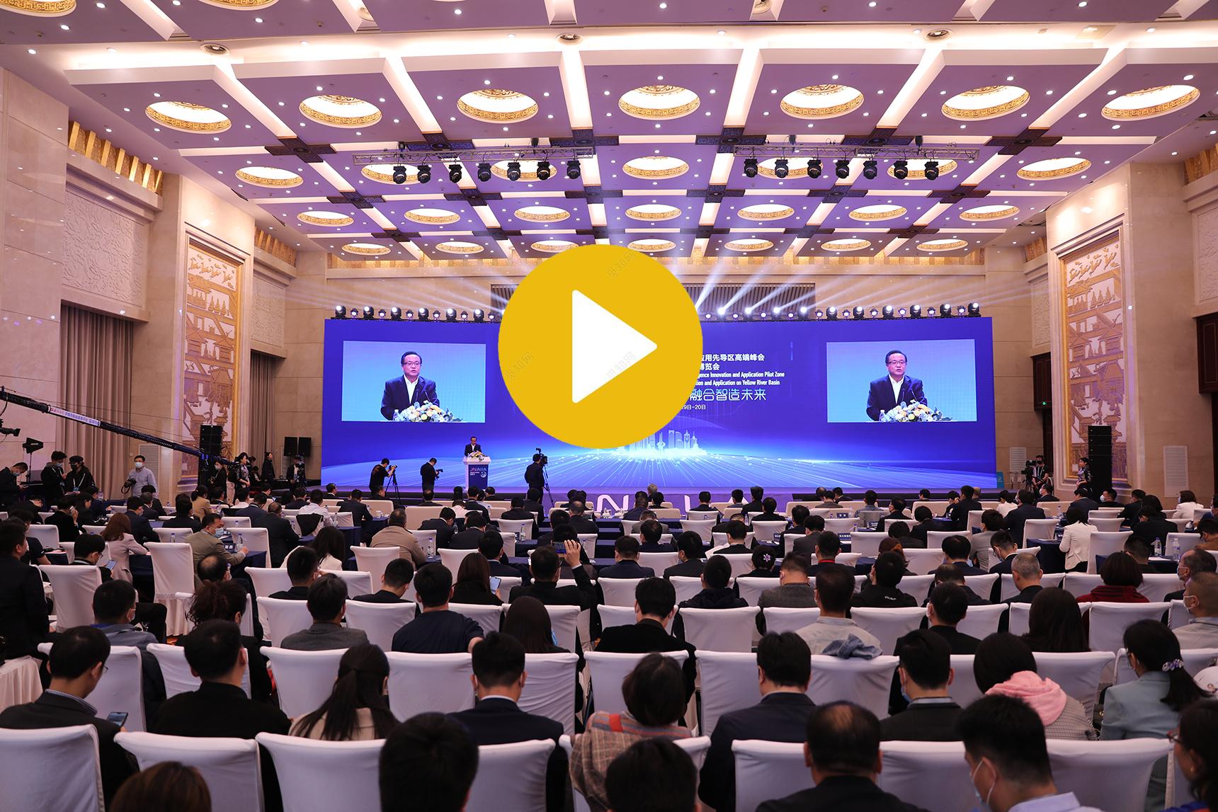 直播:济南国家人工智能创新应用先导区高端峰会