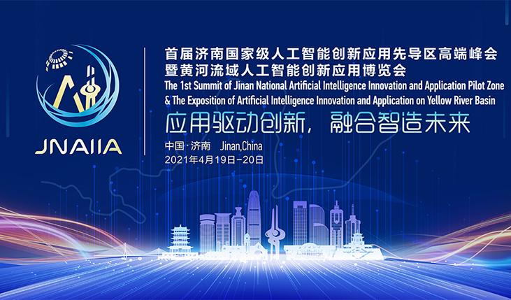 首屆濟南國家級人工智能創新應用先導區高端峰會