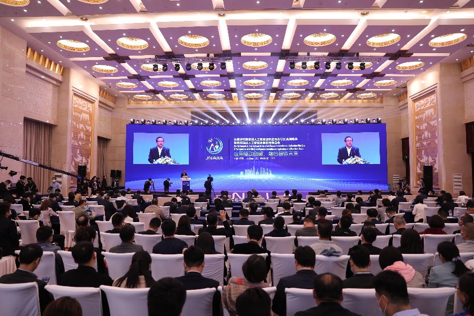 首届济南国家级人工智能创新应用先导区高端峰会开幕