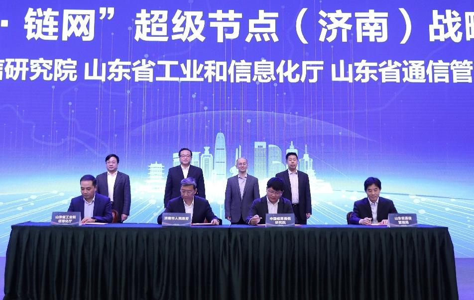 """""""星火-链网""""超级节点(济南)战略合作协议签约"""