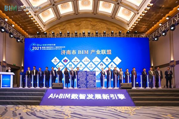 """""""济南市BIM产业联盟""""正式成立"""