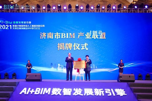 """""""济南市BIM产业联盟""""举行揭牌仪式"""