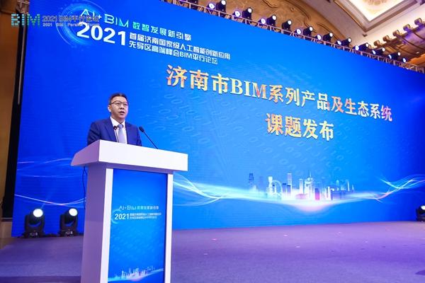 济南市住房和城乡建设局党组书记、局长陈勇发布BIM系列产品课题