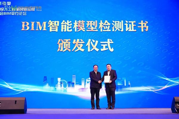 王润晓颁出首张BIM智能模型检测证书