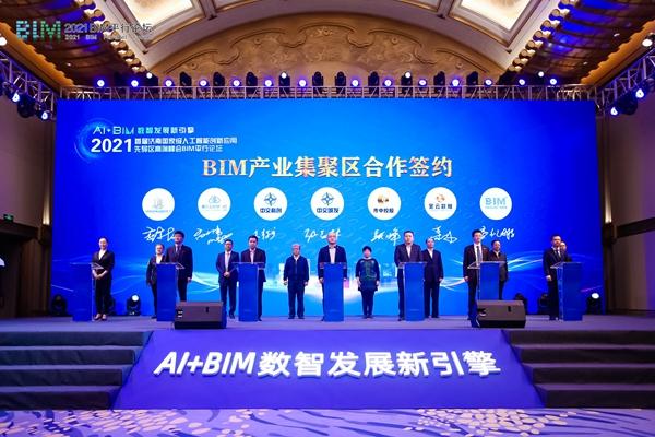 济南市BIM产业集聚区发展签约仪式举行