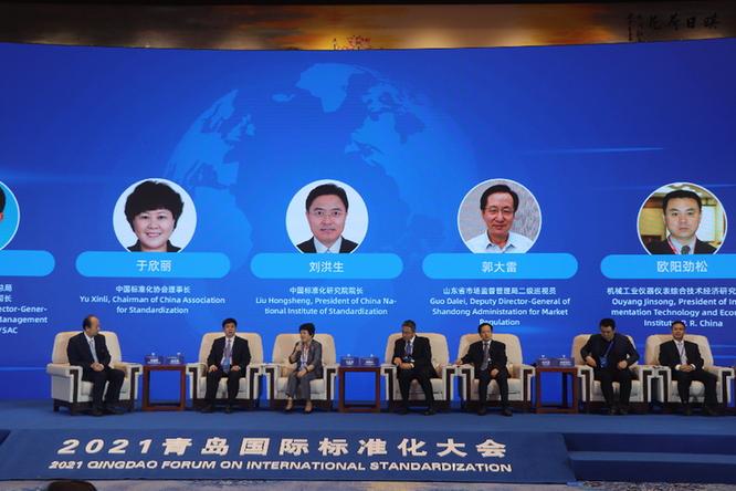 """2021青岛国际标准化大会聚焦""""标准与可持续发展"""""""