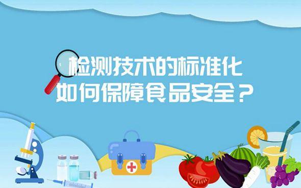 庞国芳:开放式 多样式 多方面地研究食品安全的技术和标准