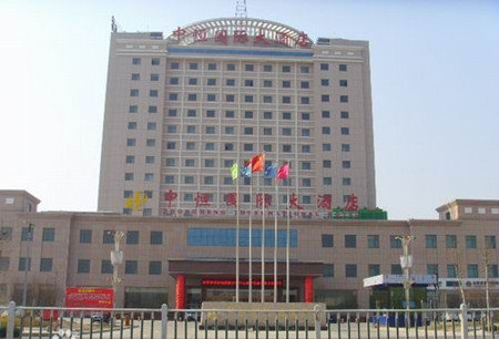 潍坊中恒国际大酒店图片