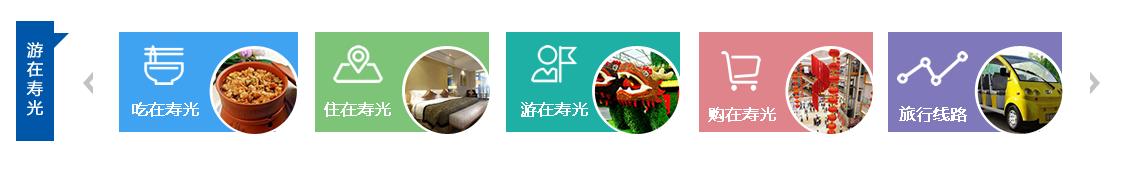 游在(zai)壽光(guang)