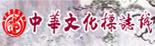 中华文化标志城