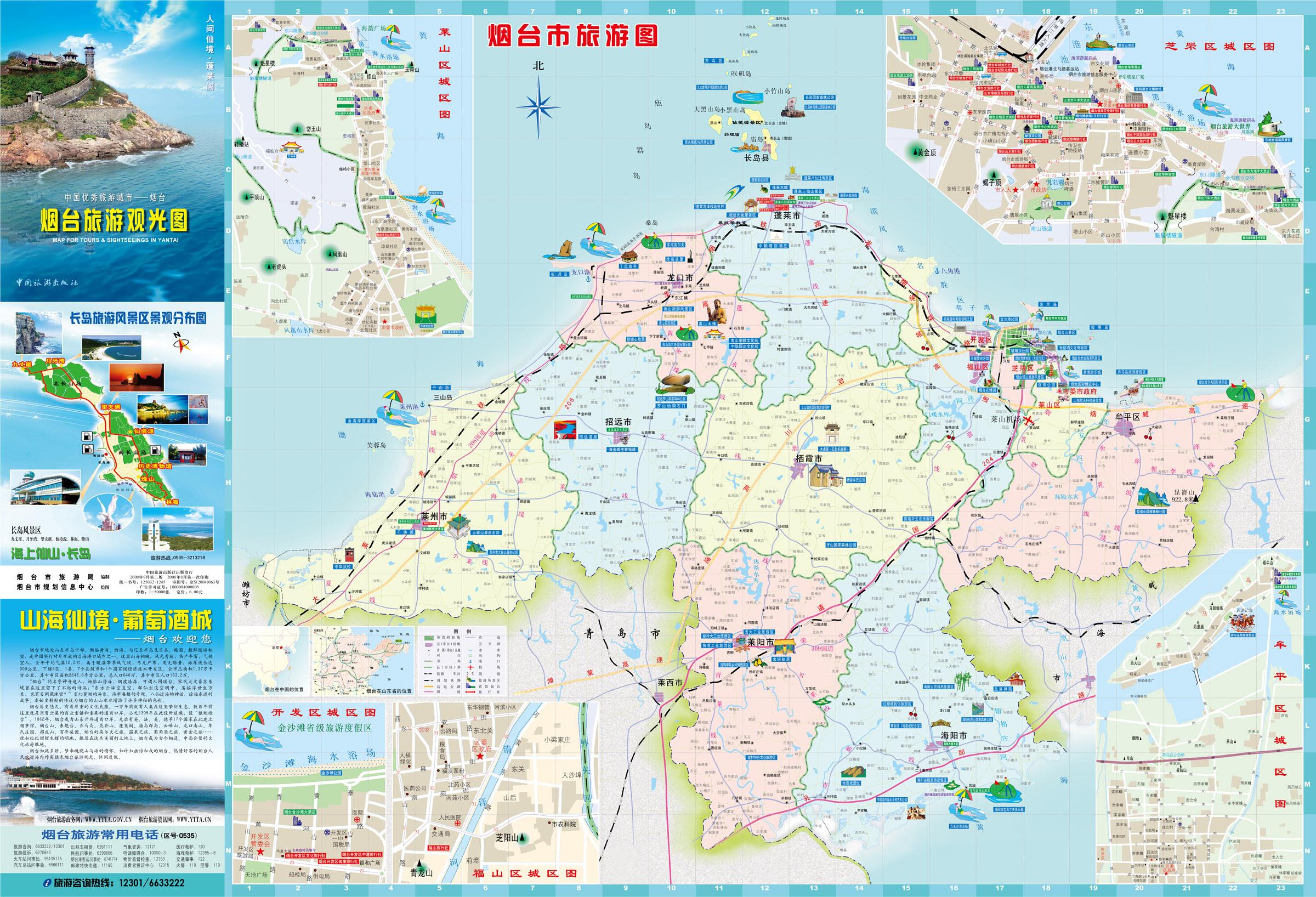 旅游地图图片